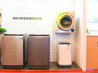 澳柯玛中国区2021年度洗衣机新品首发