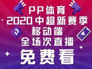 PP体育王冬正式回应:中超新赛季直播免费