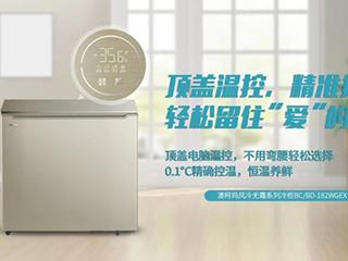 千万中国家庭的选择,澳柯玛风冷无霜冷柜热销