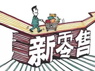"""""""新零售""""放低身段布局小业态"""