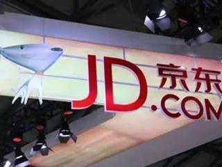 京东部分超额配股权获行使,额外募集资金45亿港元