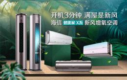 中怡康28周数据:占比近4成,海信新风空调强势登顶