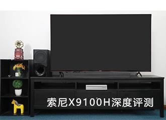 """索尼X9100H深度评测,家族""""小钢炮""""面面俱到!"""