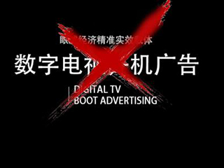 6家企业整改取得显著成效 智能电视开机广告能关了