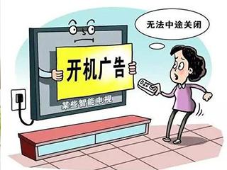 """智能电视开机广告关不了?消费者有权""""一键关闭"""""""