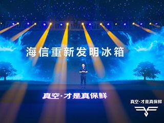 """海信冰箱扩""""真空保鲜""""阵营 真空V565上市"""