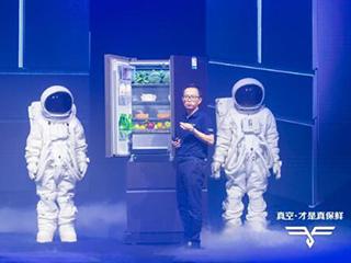 真空家族再添保鲜新成员 海信真空冰箱V565震撼上市