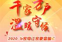 """2020""""家电让家更温暖""""社会公益活动——永利官网网址专题报道"""
