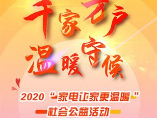 """2020""""家电让家更温暖""""社会公益活动"""