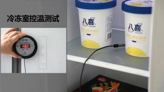 冷冻室控温测试
