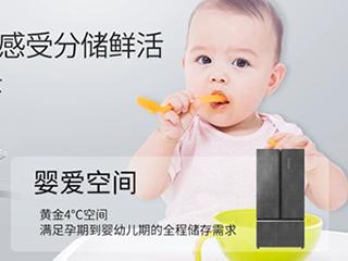 全空间净化、全温区保鲜,澳柯玛S+Pro冰箱受好评