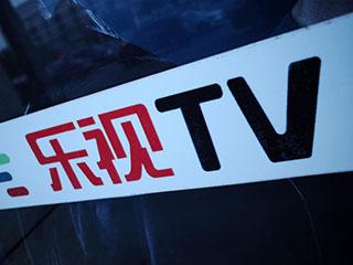 乐视电视拒不配合开机广告整改 缺乏技术优势难回巅峰