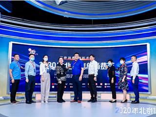 北京信息消费节苏宁直播间10分钟在线观众突破260万