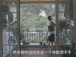 为重庆神仙阳台房主送干衣机!博世家电将品质生活进行到底