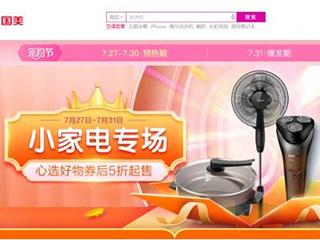 北京消费季盛夏升温 国美宠粉节小家电幸福升级