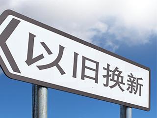 """【摄氏零度】以旧换新,飞轮重启(""""解锁家电以旧换新""""系列报道二)"""