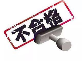 北京市消協:兩款凈水器析出有毒有害物質