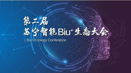 除了小Biu智慧屏Pro,苏宁Biu+生态大会还发布这些