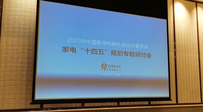 """中国家电工业""""十四五""""规划在津举行讨论会"""