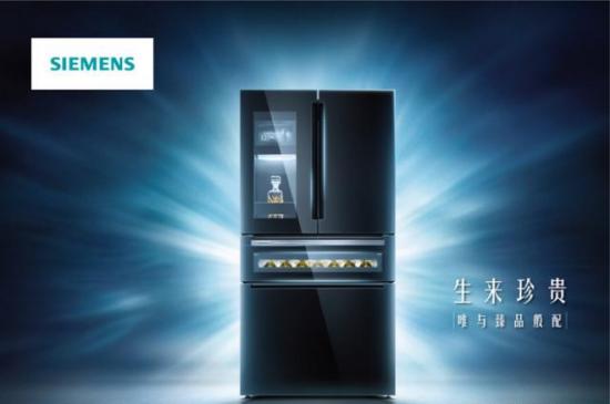 年轻化营销永葆活力,上半年家电市场冰箱占比提升