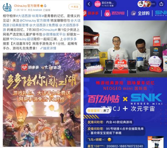 """拼多多全球购联手SNK打造线上""""电玩节"""" 潮玩、数娱商品销量暴涨340%"""
