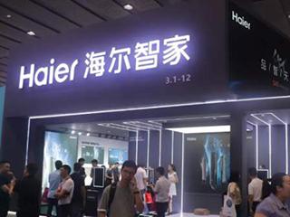 海尔智家拟私有化海尔电器 高伟绅提供国际法律服务