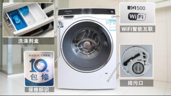 洗出健康穿出舒适,西门子智护系列超氧洗衣机深度评测!(改1)582