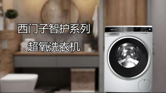 洗出健康穿出舒适,西门子智护系列超氧洗衣机深度评测!(改1)209