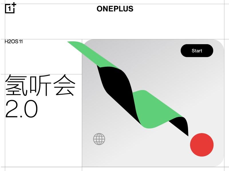一加全新氢OS 11正式发布 带来更轻快流畅体验