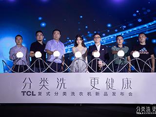 开启分类洗护新理念 TCL复式分类洗新品发布