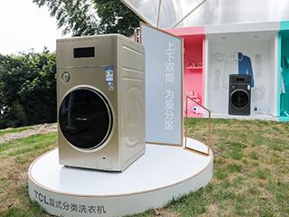 TCL P10复式分类洗衣机深化智慧健康战略,复式分类洗 洗衣更健康
