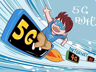 七月份5G手机占同期手机出货量62.4%