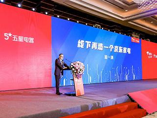 京东官宣全资控股五星电器 京东家电全渠道战略进入加速发展期