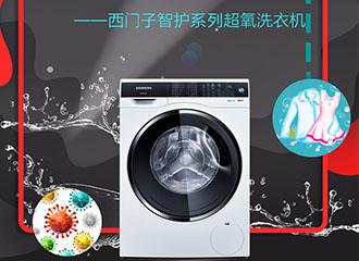 超氧科技,多场景下重新定义洗衣健康