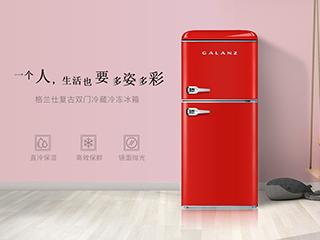 一人居、一人食 格兰仕复古冰箱给你加倍的幸福感!