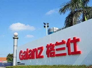 惠而浦:格兰仕拟要约收购公司61%股份 每股5.23元
