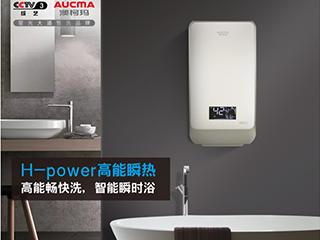 澳柯玛H-power高能瞬热电热水器新品上市