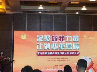 浙江启动家电维修消费者权益保障计划 线上线下协同保障
