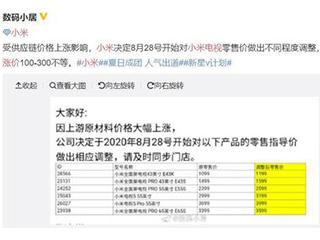 因电视面板成本增加 小米电视或于8月28日起全面涨价