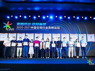2020-2021中国空调行业高峰论坛在京举行:奥克斯等企业获殊荣