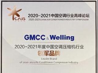 2020空调高峰论坛,GMCC&Welling夺行业双奖实力加冕