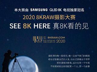 真8K看的见!三星8K电视独家冠名2020 8KRAW摄影大赛