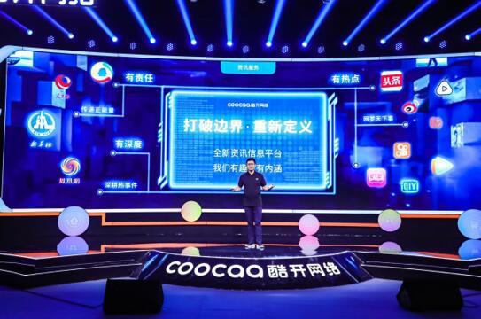 酷开网络CEO王志国介绍全新资讯信息平台