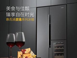 惠而浦灵境Pro冰箱优雅上市