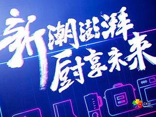 2020中国厨电高峰论坛
