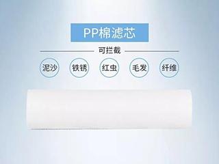 一些净水器中的PP棉滤芯的小知识,你了解吗?