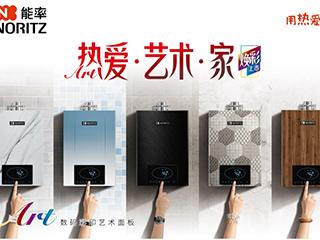 """热水器行业进入""""攻坚""""阶段 产品创新是关键"""