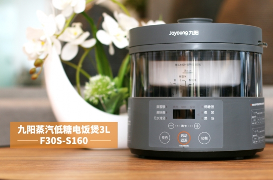 测评:九阳蒸汽低糖电饭煲做出来的东西能吃吗 好吃吗?