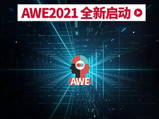 2021年中国家电及消费电子博览会启动新闻发布会即将召开