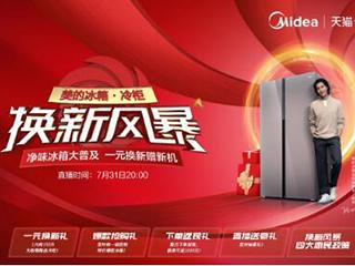 """美的冰箱开启第四季""""换新风暴"""",创新实践新零售模式赋能线下市场"""